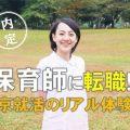 保育士に地方から上京転職するコツ&5つの体験談