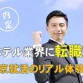 ホテル業界に地方から上京転職するコツ&5つの体験談