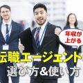 上京して看護師になりたい人必見! 地方から登録できるエージェント7選