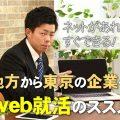 上京せず地元で面接!web面接の突破率を上げる場所の整え方